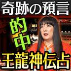 【SP対応】霊神予知 純龍虎(300円コース)
