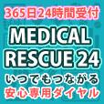【SP対応】メディカルレスキュー(1000円コース)
