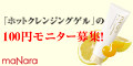 マナラ ホットクレンジングゲル(100円モニター)
