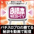 必勝本WEB-TV【500円コース】