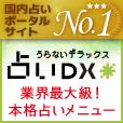 占いDX(300円コース)