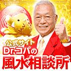 Dr.コパの風水相談所(1,000円(税抜)コース)