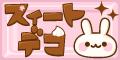 スィートデコ(300円コース)