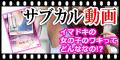 サブカル動画はこちら(2000円コース)