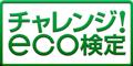 チャレンジ!eco検定(1000円コース)