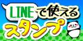 スタンプセレクト(2000円コース)