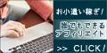 【SP対応】誰でもできるアフィリエイト(500円コース)
