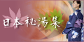【SP対応】日本秘湯集(500円コース)