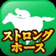 【SP対応】ストロングホース(1000円コース)