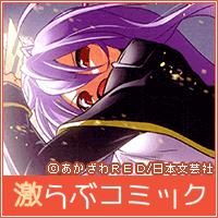 【SP対応】激らぶコミック(3000円コース)