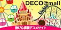 【SP対応】DECO@mall(500円コース)
