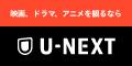 [31日間無料]U-NEXT
