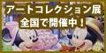 ディズニーアートコレクション展(来店)