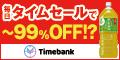 2019年09月Timebank