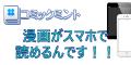 マンガスパーク[10000円コース]