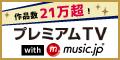 [初月無料]プレミアムTV with music.jpTV[980円コース]
