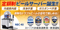 NBC-40(ビールサーバー)(定期購入)