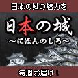 日本の城(500円コース)のポイント対象リンク