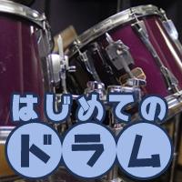 はじめてのドラム[500円コース]