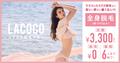脱毛サロンラココ(LACOCO)