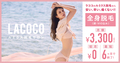 脱毛サロン LACOCO(ラココ)