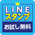 [7日間無料]LINEスタンプキング(500円コース)