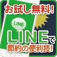 LINEで便利技-節約レシピ【7日間無料】[500円コース](スマホ限定)