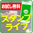 LINEスタンプライフ【7日間無料】[500円コース](スマホ限定)
