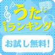 ウタックス【7日間無料】[500円コース](スマホ限定)