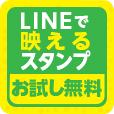 LINEで映えるスタンプ【7日間無料】[500円コース](スマホ限定)