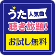 MUSIC KING【7日間無料】[500円コース](スマホ限定)