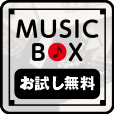 MUSIC BOX【7日間無料】[500円コース](スマホ限定)
