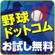 野球ドットコム【7日間無料】[500円コース](スマホ限定)