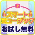 スマートミュージック【7日間無料】[500円コース](スマホ限定)