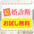 結婚診断【7日間無料】[500円コース](スマホ限定)