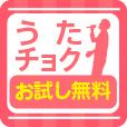 [7日間無料]うたチョク(500円コース)