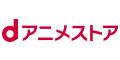 【PC対応】【SP対応】dアニメストア