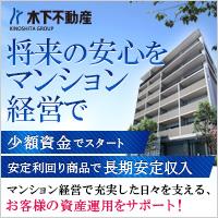 木下不動産の都市型収益用マンション経営(面談完了)