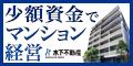 木下不動産の都市型収益用マンション経営(不動産投資に関する面談完了)