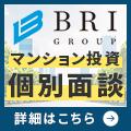 BRI(不動産投資に関する面談)