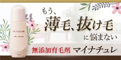 マイナチュレ育毛剤【定期購入】