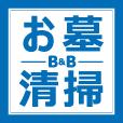 BBお墓清掃サービス(1100円コース)