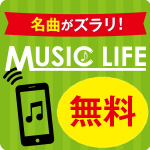 [7日間無料]MUSIC LIFE(500円コース)