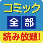 コミックライフ(500円コース)