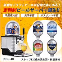 NBC-40(ビールサーバー)【定期購入】