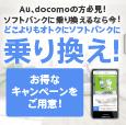 お得乗り換え(SoftBank携帯)