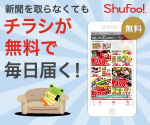 シュフー【iOS】