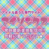 アイソングス(550円(税込)コース)