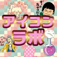 アイコンラボ(550円コース)