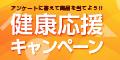 [無料]秋の健康応援キャンペーン